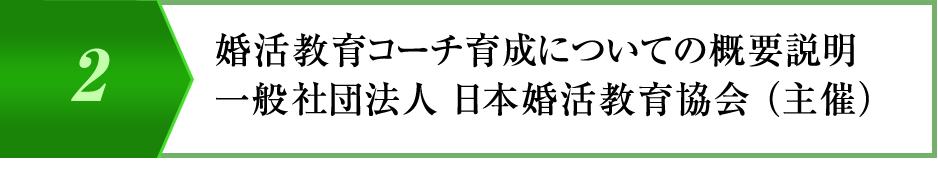 コーチ育成についての概要説明 一般社団法人 日本婚活教育協会(主催)