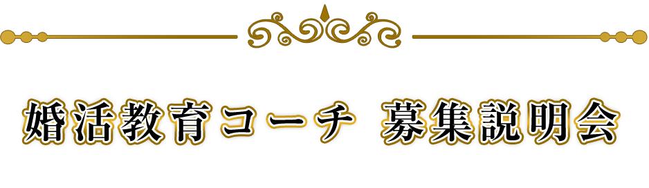 婚活教育コーチ 募集説明会