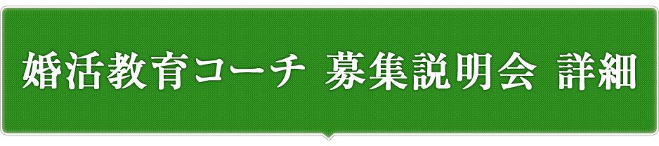婚活教育コーチ 募集説明会 詳細