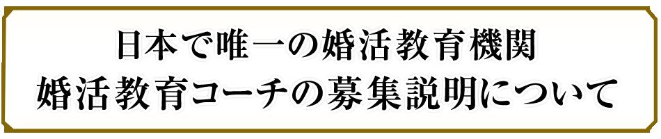 日本で唯一の婚活教育機関婚活教育コーチの募集説明について
