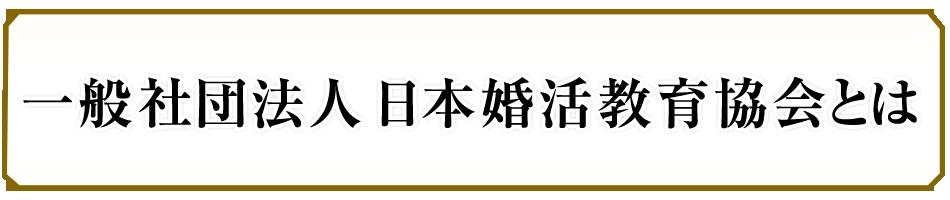 一般社団法人日本婚活教育協会とは